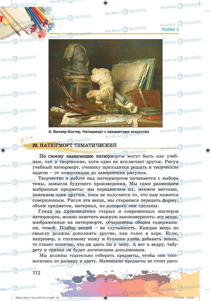 Підручники Образотворче мистецтво 6 клас сторінка 112