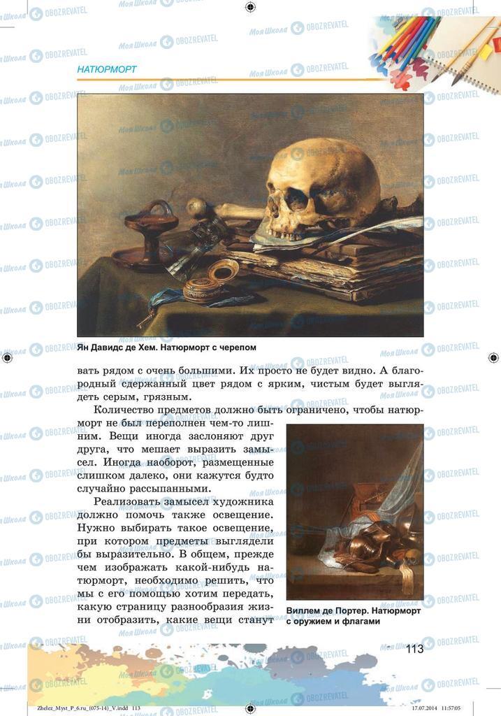 Підручники Образотворче мистецтво 6 клас сторінка 113