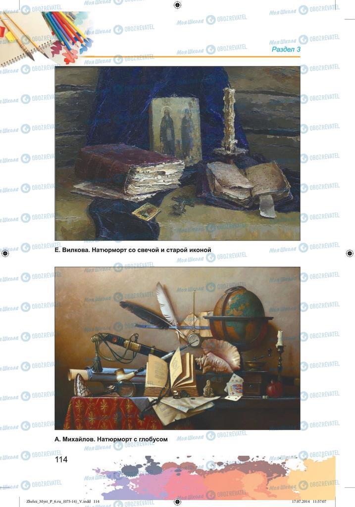 Підручники Образотворче мистецтво 6 клас сторінка 114