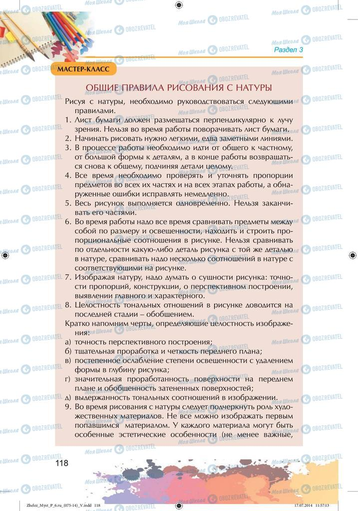 Підручники Образотворче мистецтво 6 клас сторінка 118