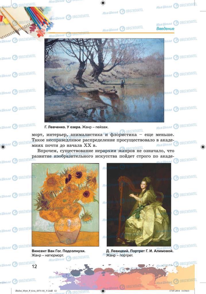 Підручники Образотворче мистецтво 6 клас сторінка 12