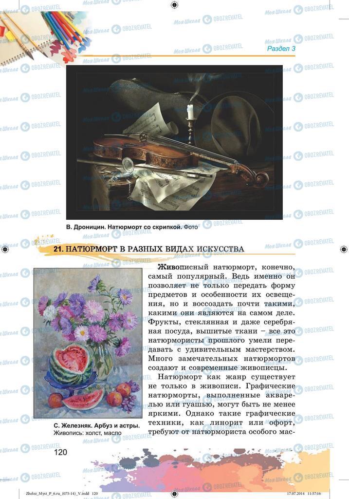 Підручники Образотворче мистецтво 6 клас сторінка 120