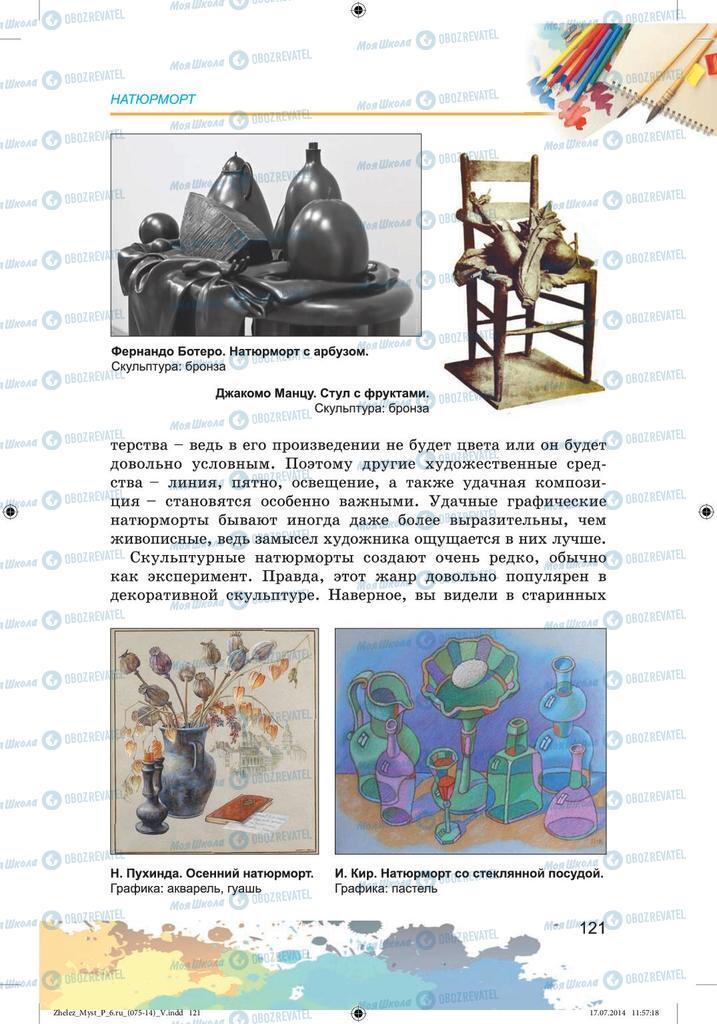 Підручники Образотворче мистецтво 6 клас сторінка 121