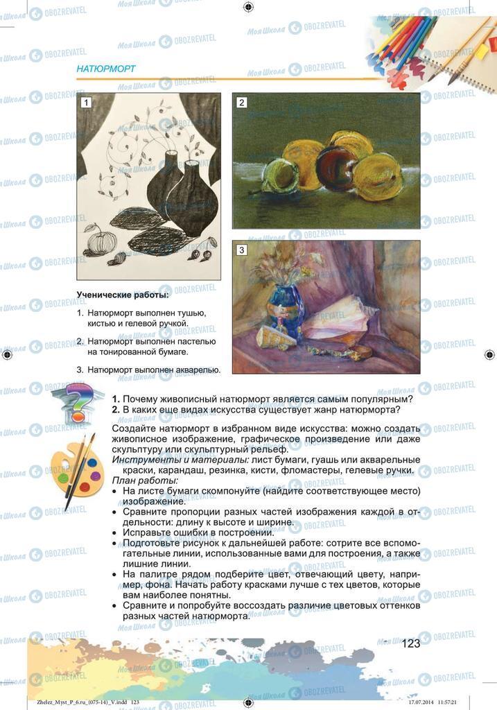 Підручники Образотворче мистецтво 6 клас сторінка 123