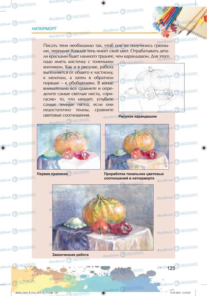 Підручники Образотворче мистецтво 6 клас сторінка 125