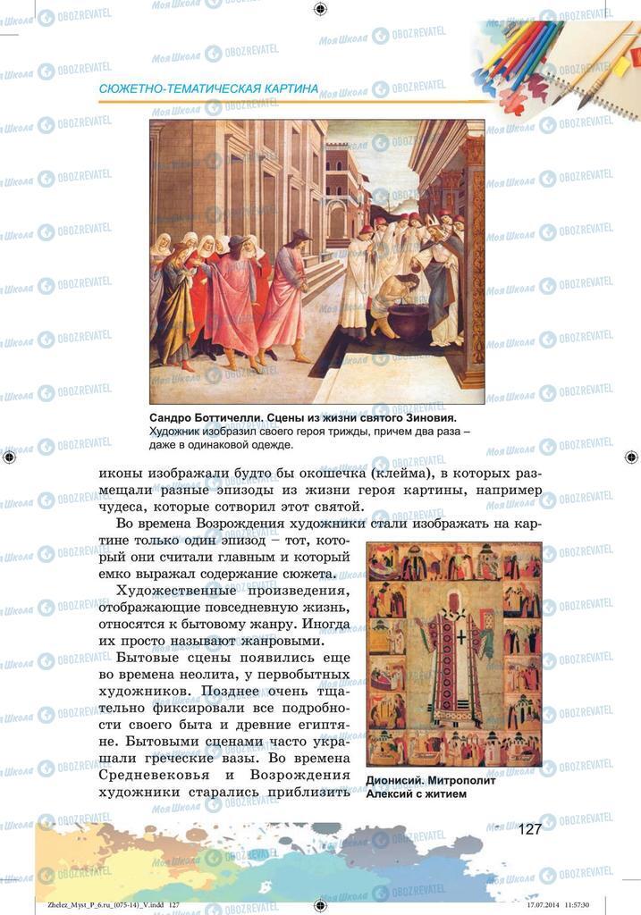 Підручники Образотворче мистецтво 6 клас сторінка  127