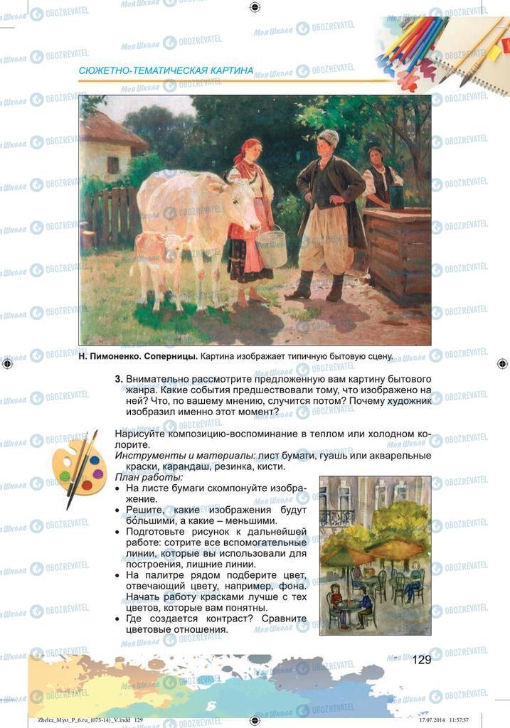 Підручники Образотворче мистецтво 6 клас сторінка 129