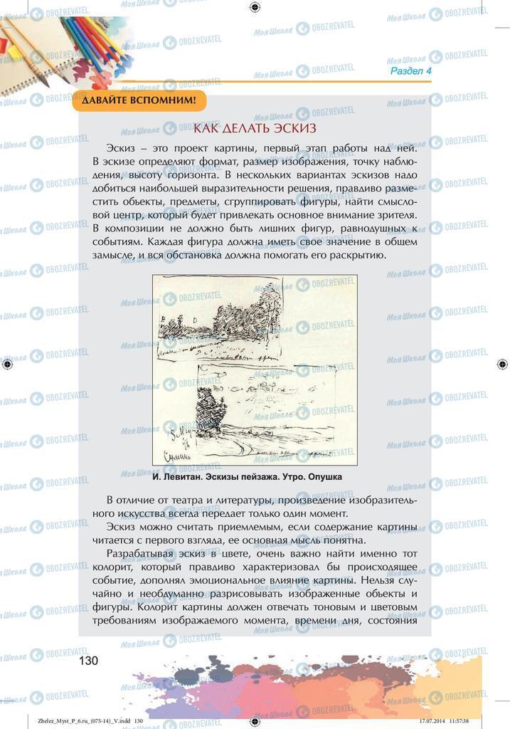Підручники Образотворче мистецтво 6 клас сторінка 130