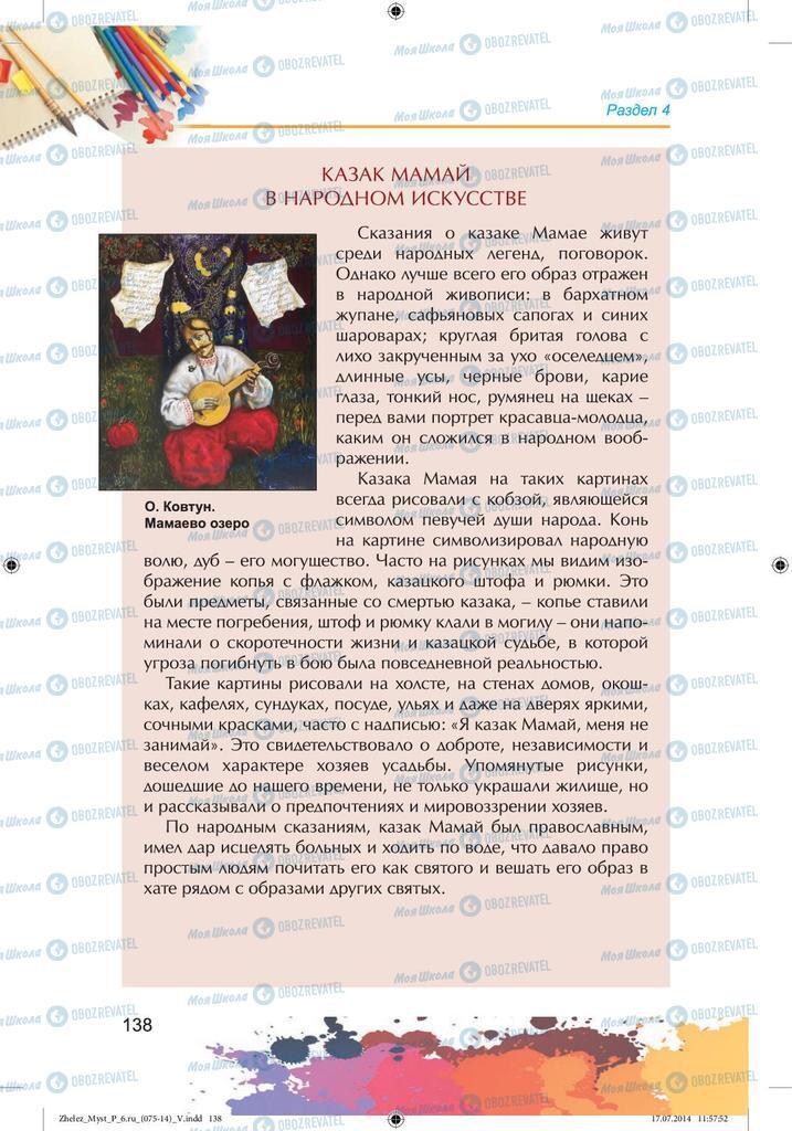 Підручники Образотворче мистецтво 6 клас сторінка 138