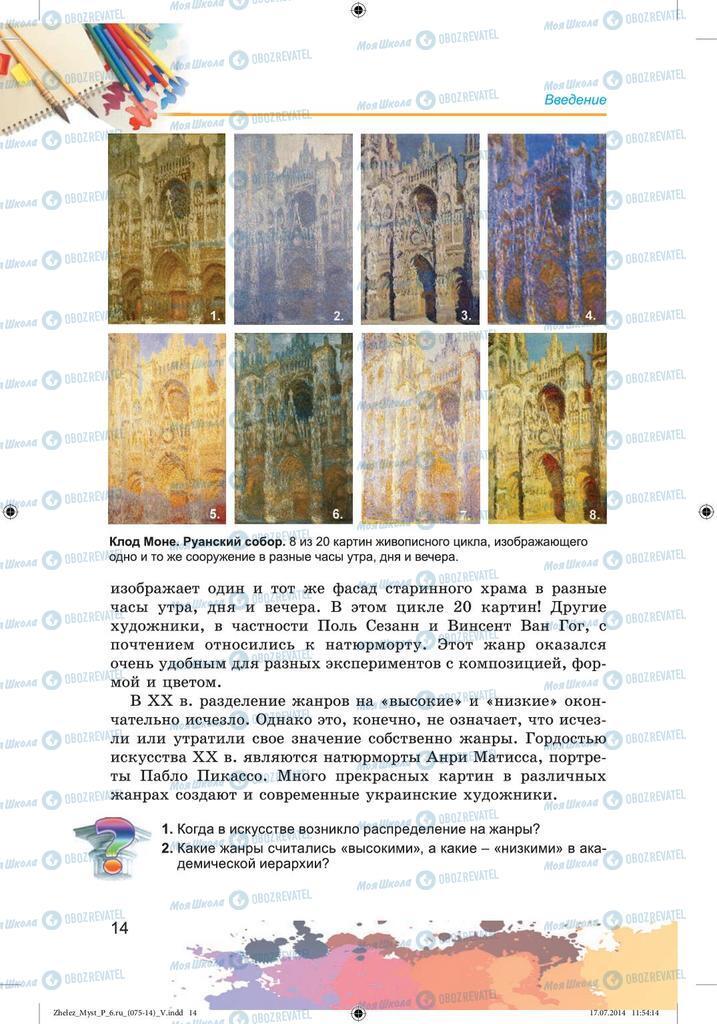 Підручники Образотворче мистецтво 6 клас сторінка 14