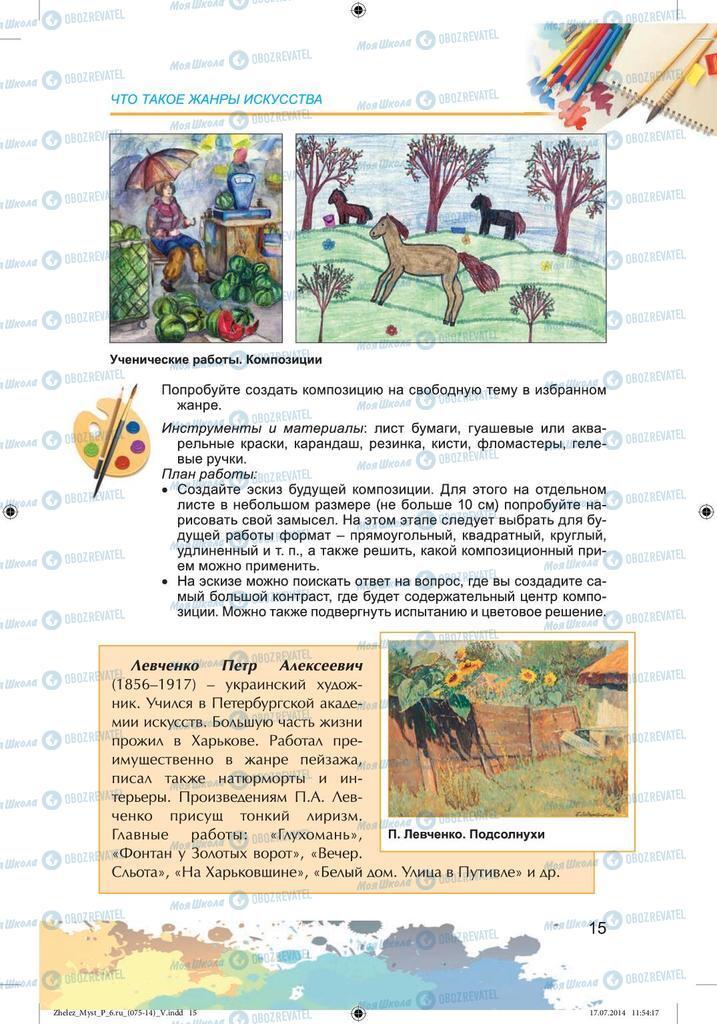 Підручники Образотворче мистецтво 6 клас сторінка 15