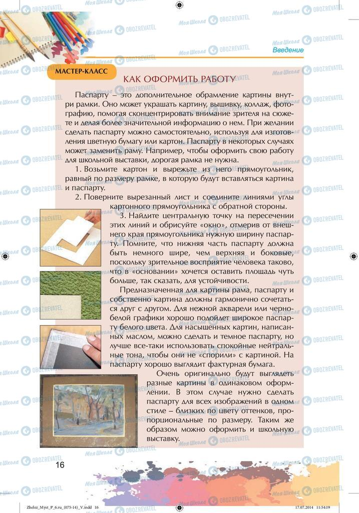 Підручники Образотворче мистецтво 6 клас сторінка 16