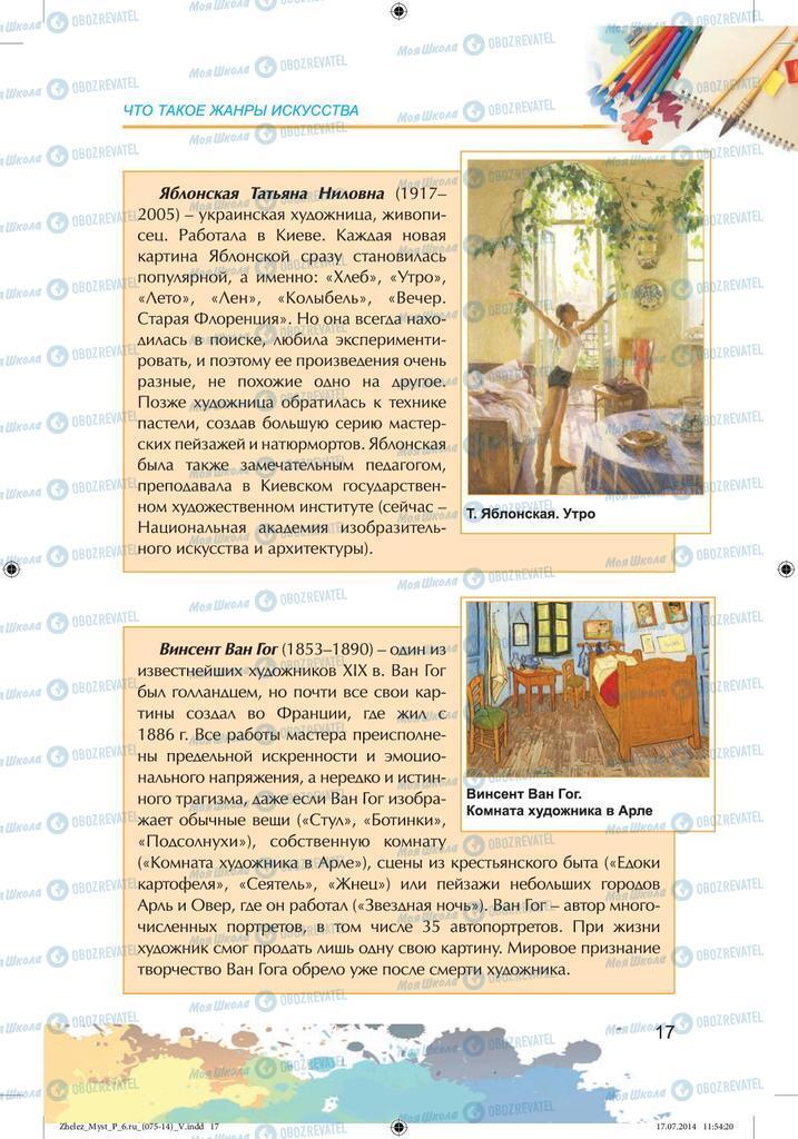 Підручники Образотворче мистецтво 6 клас сторінка 17