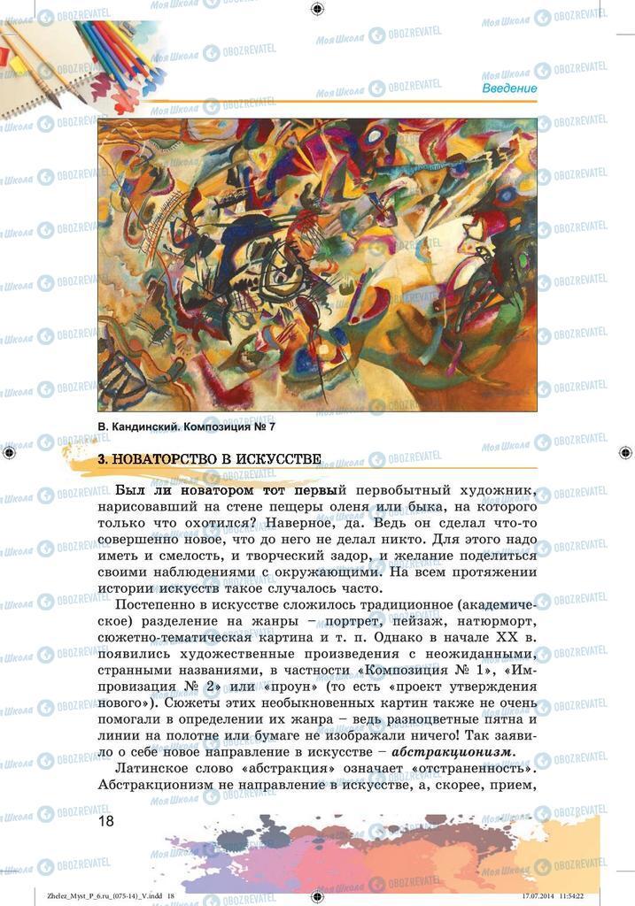 Підручники Образотворче мистецтво 6 клас сторінка 18