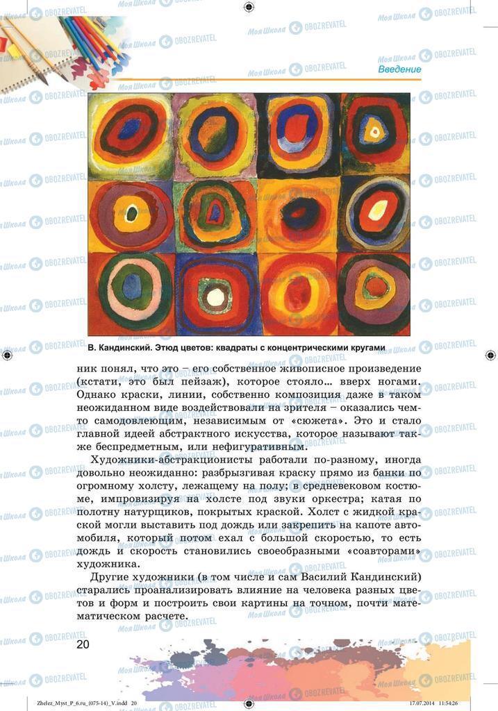 Підручники Образотворче мистецтво 6 клас сторінка 20