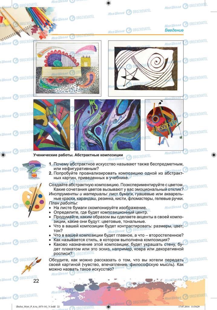 Підручники Образотворче мистецтво 6 клас сторінка 22