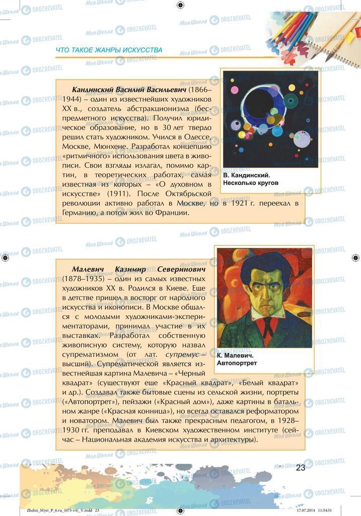 Підручники Образотворче мистецтво 6 клас сторінка 23