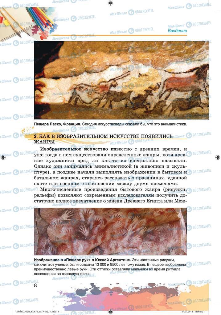 Підручники Образотворче мистецтво 6 клас сторінка 8