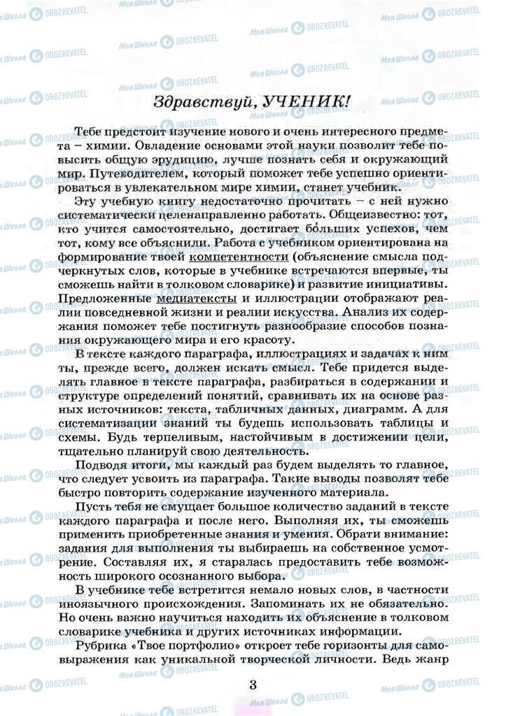 Підручники Хімія 7 клас сторінка  3