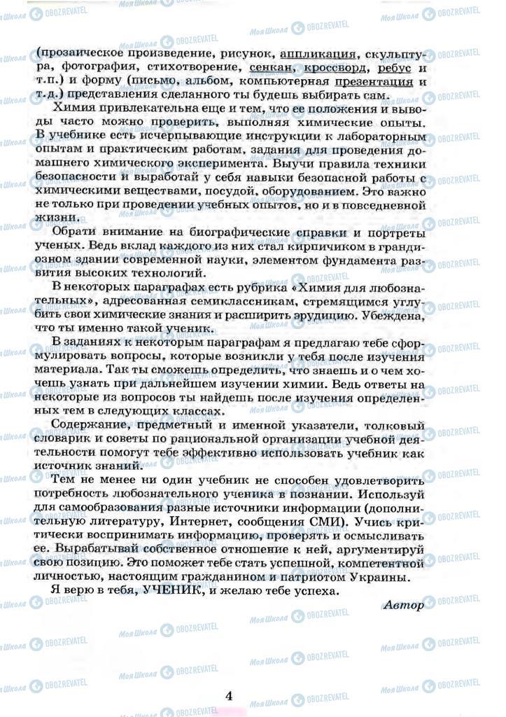 Підручники Хімія 7 клас сторінка  4