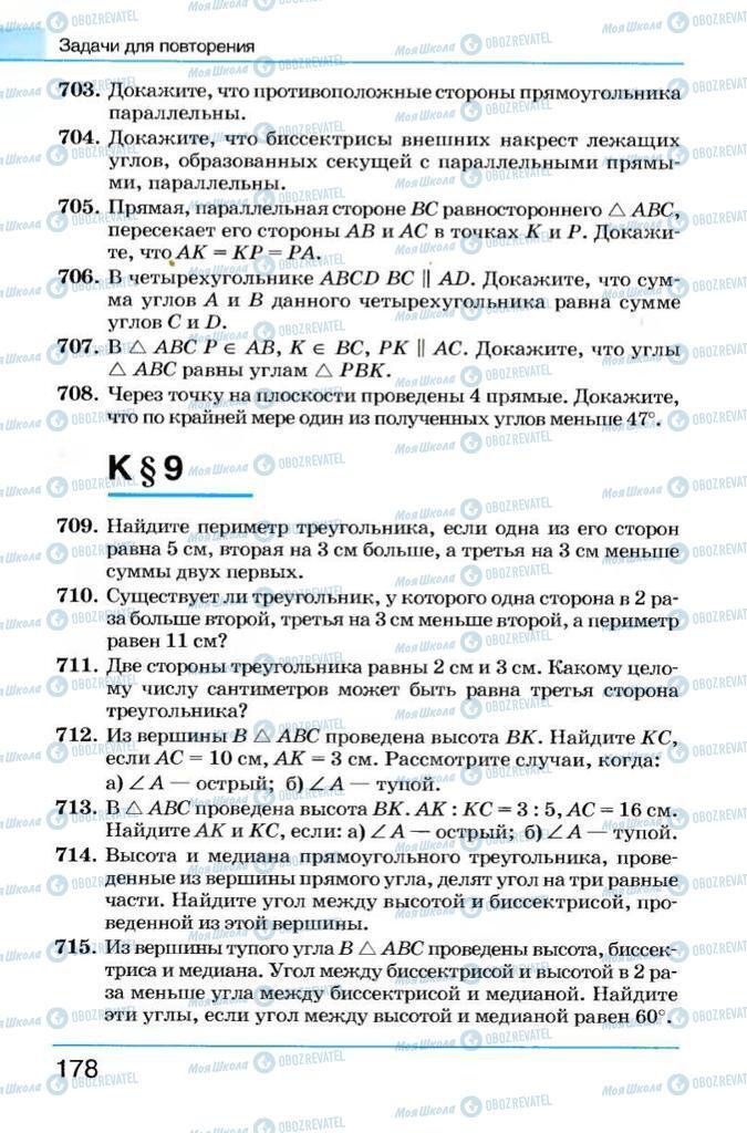Учебники Геометрия 7 класс страница 178