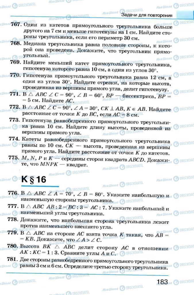 Учебники Геометрия 7 класс страница 183