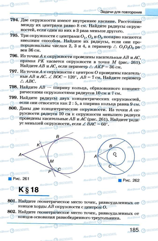Учебники Геометрия 7 класс страница 185