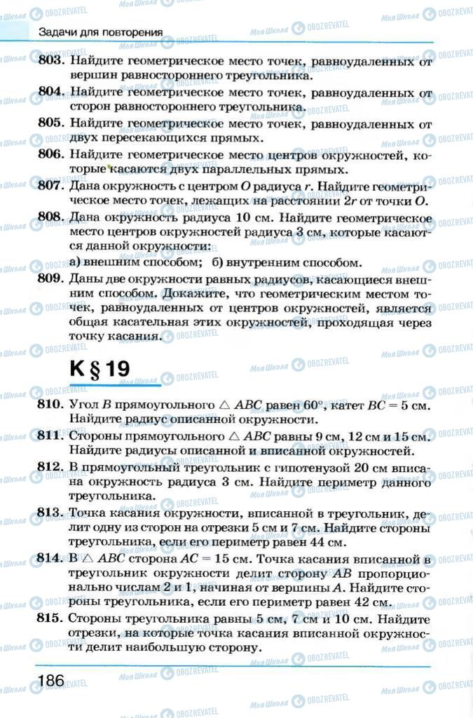 Учебники Геометрия 7 класс страница 186
