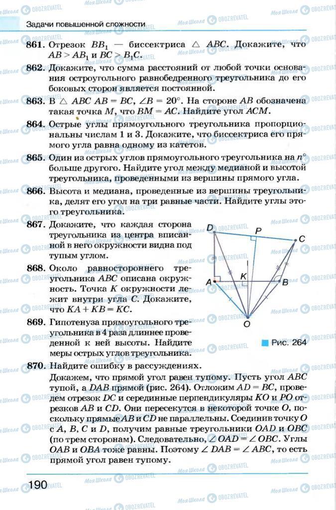 Учебники Геометрия 7 класс страница 190
