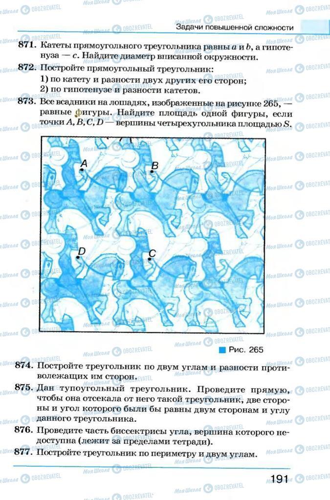 Учебники Геометрия 7 класс страница 191