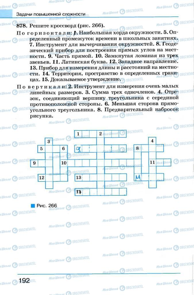 Учебники Геометрия 7 класс страница 192
