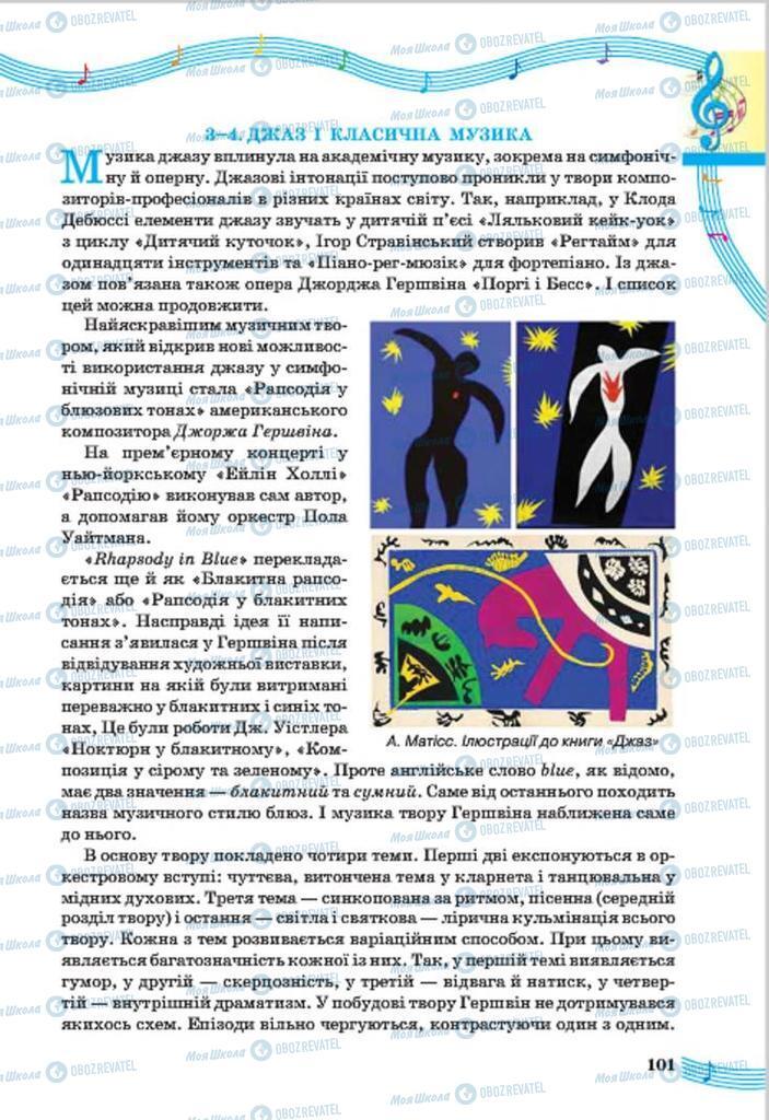 Підручники Мистецтво 7 клас сторінка 101