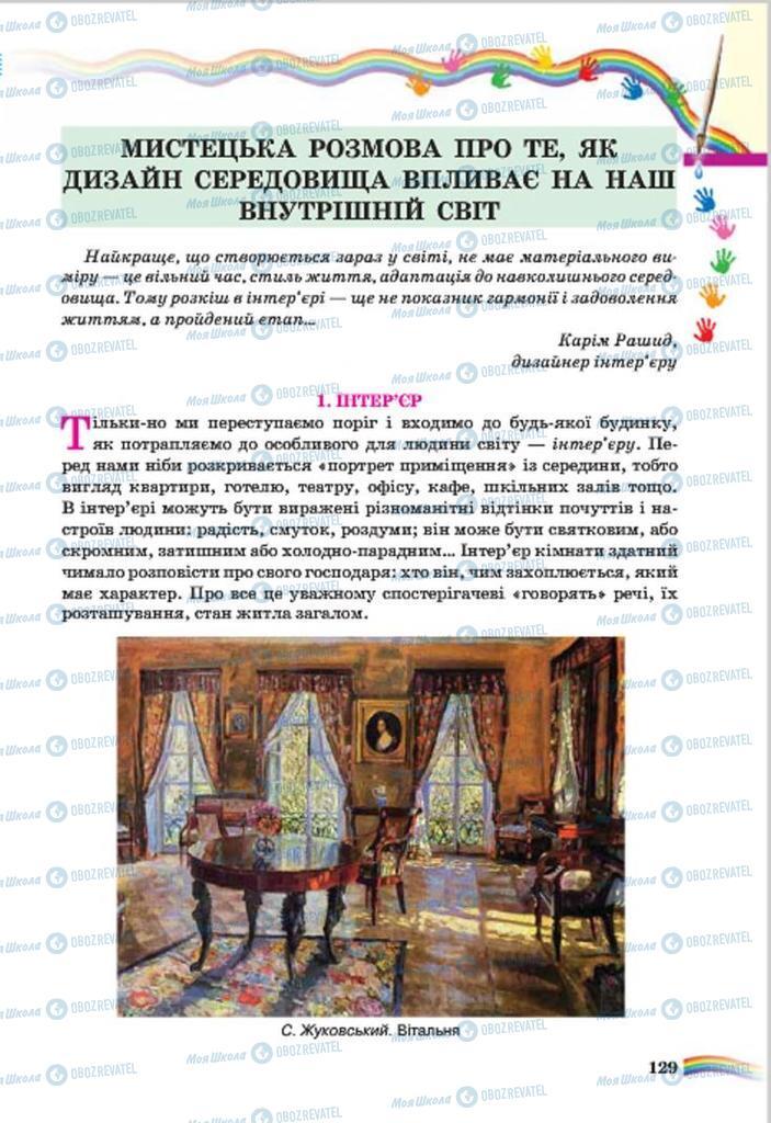 Підручники Мистецтво 7 клас сторінка  129