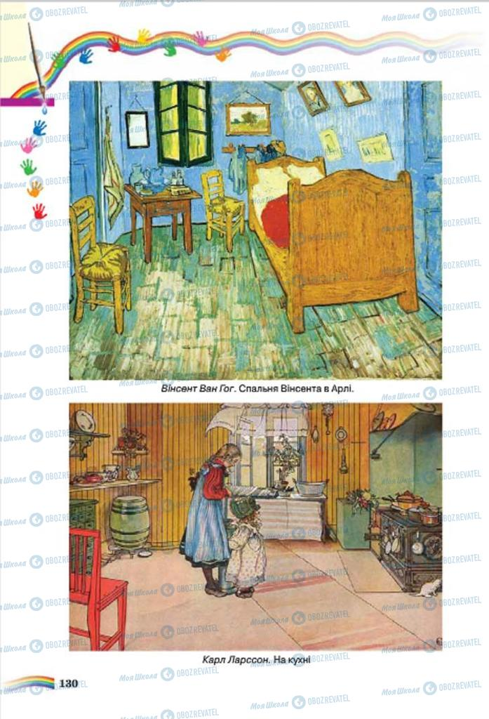 Підручники Мистецтво 7 клас сторінка  130