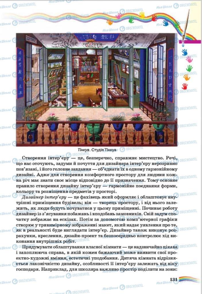Підручники Мистецтво 7 клас сторінка 131
