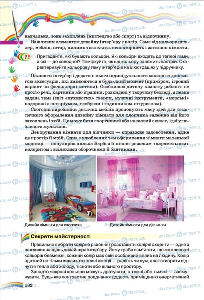 Підручники Мистецтво 7 клас сторінка 132