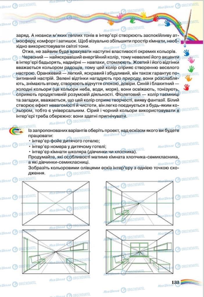 Підручники Мистецтво 7 клас сторінка 133