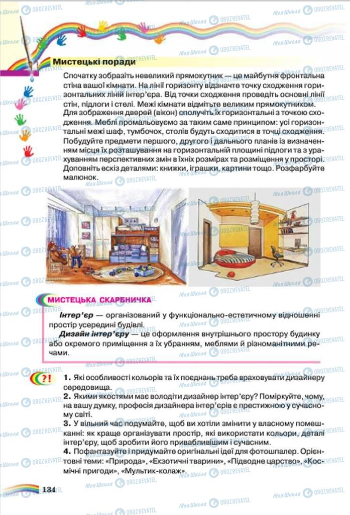 Підручники Мистецтво 7 клас сторінка 134