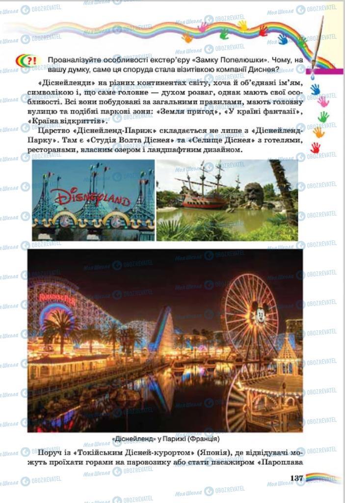 Підручники Мистецтво 7 клас сторінка 137