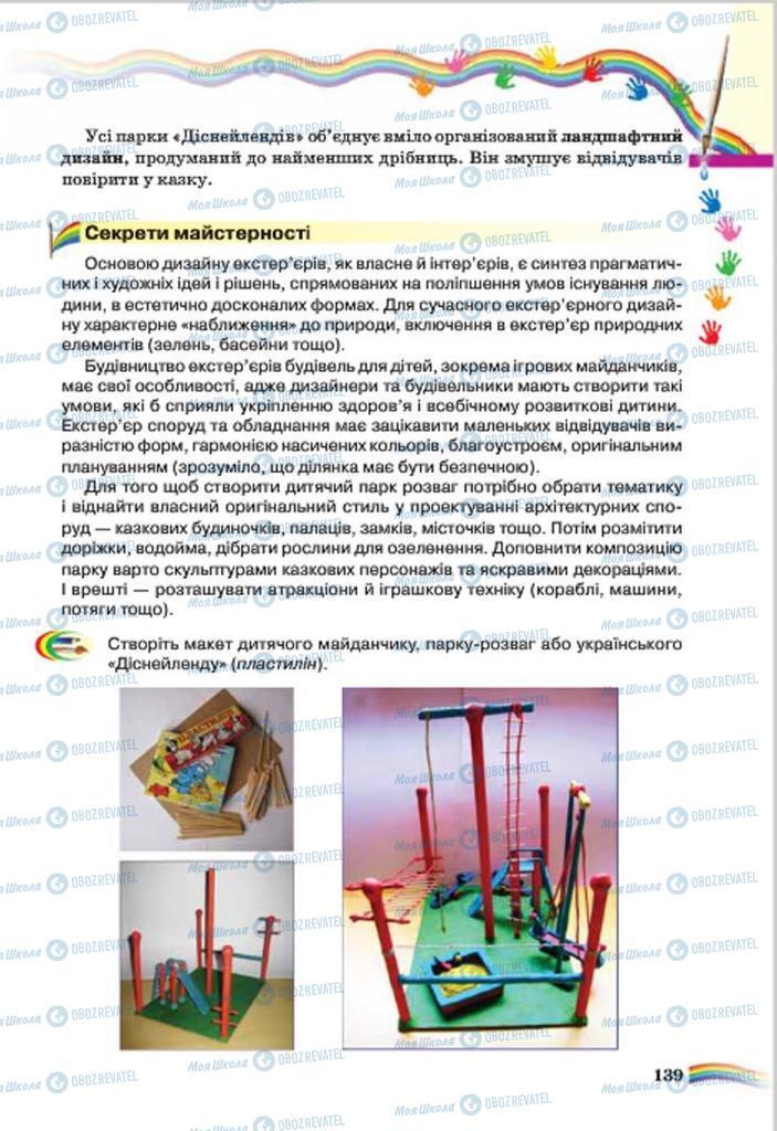 Підручники Мистецтво 7 клас сторінка 139