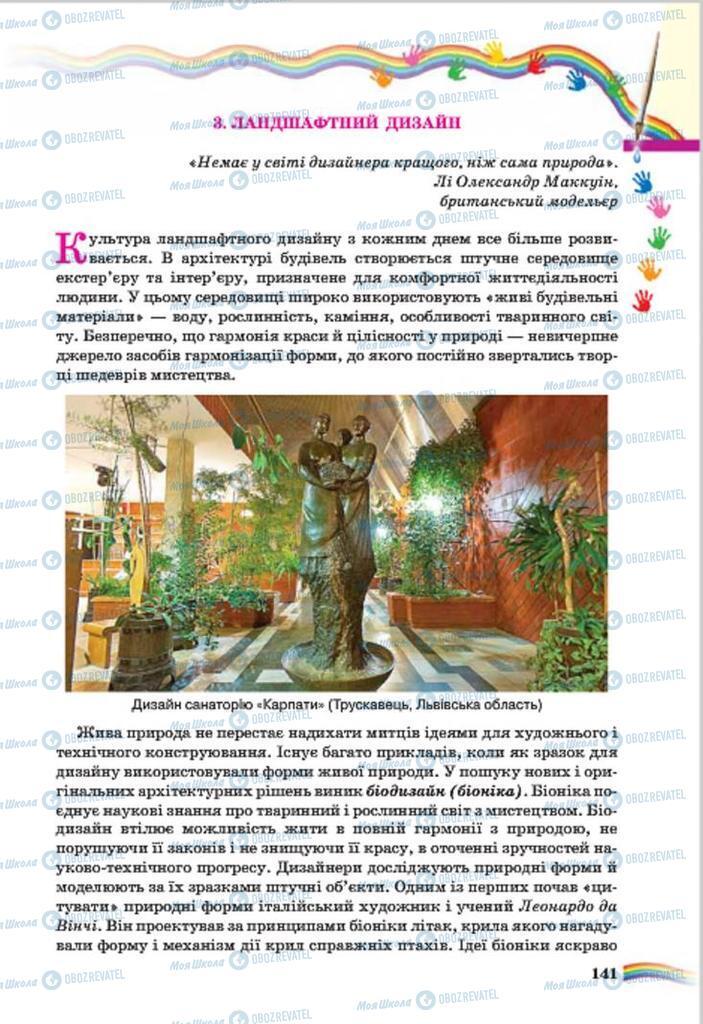 Підручники Мистецтво 7 клас сторінка 141