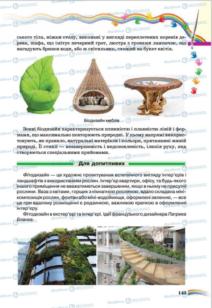 Підручники Мистецтво 7 клас сторінка 143