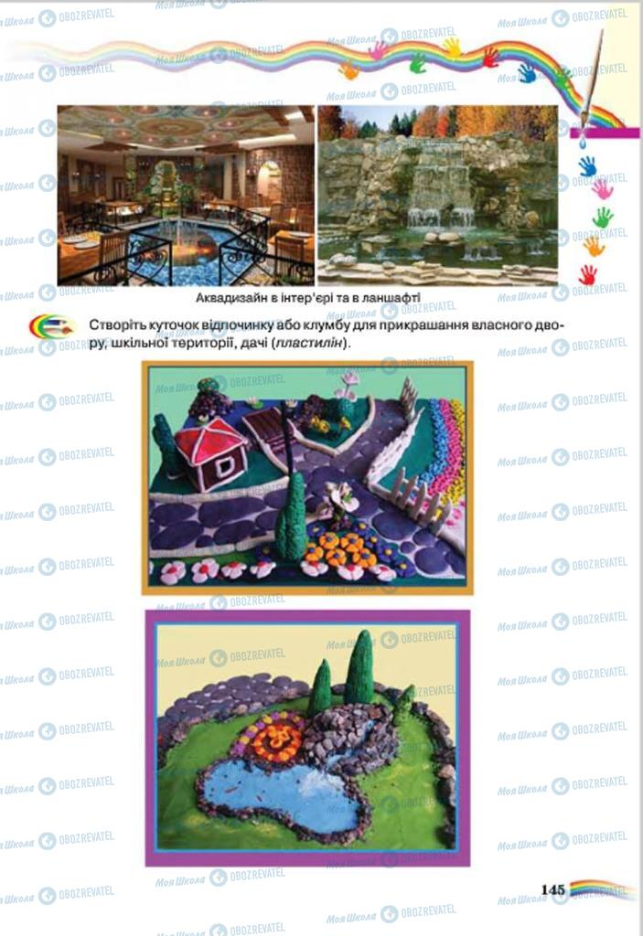Підручники Мистецтво 7 клас сторінка 145