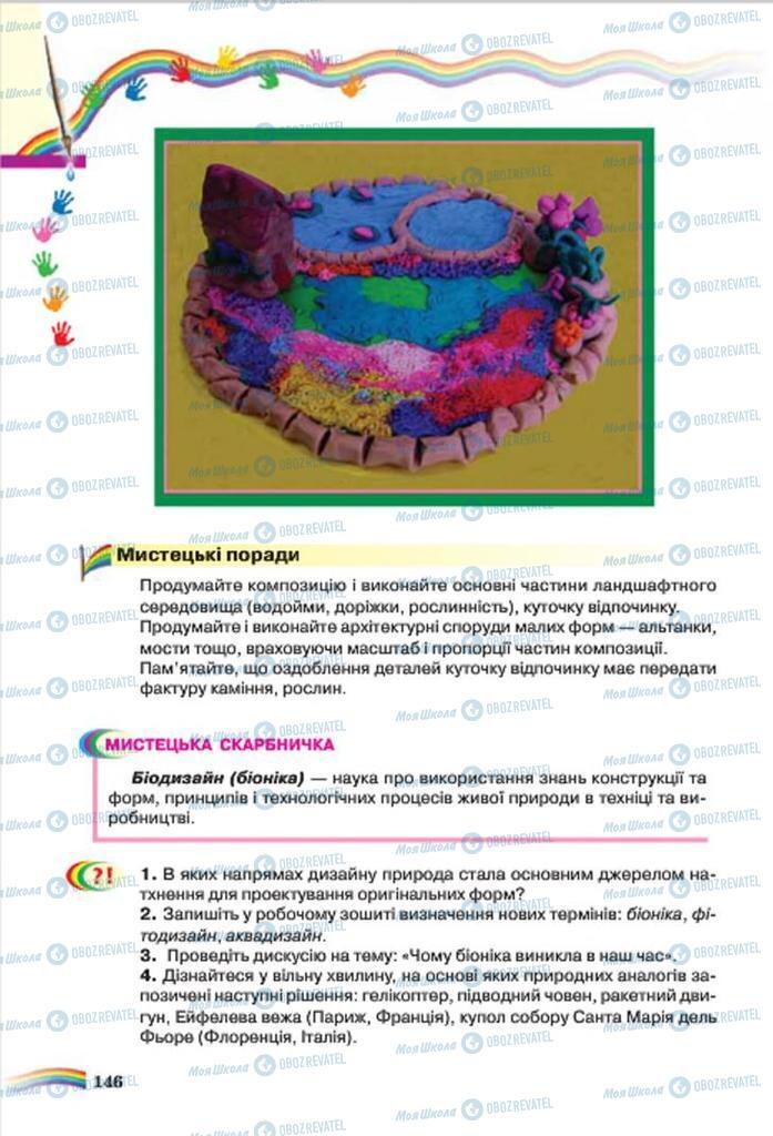 Підручники Мистецтво 7 клас сторінка 146