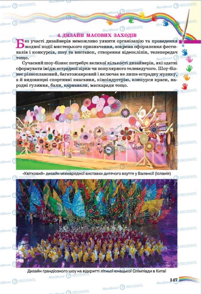 Підручники Мистецтво 7 клас сторінка 147