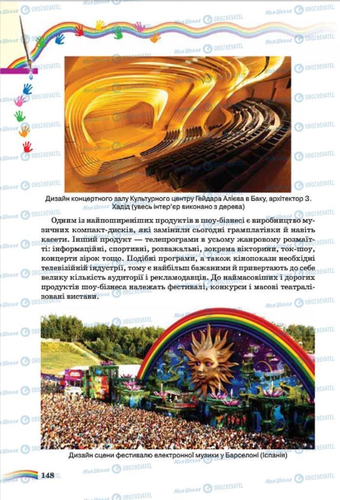 Підручники Мистецтво 7 клас сторінка 148