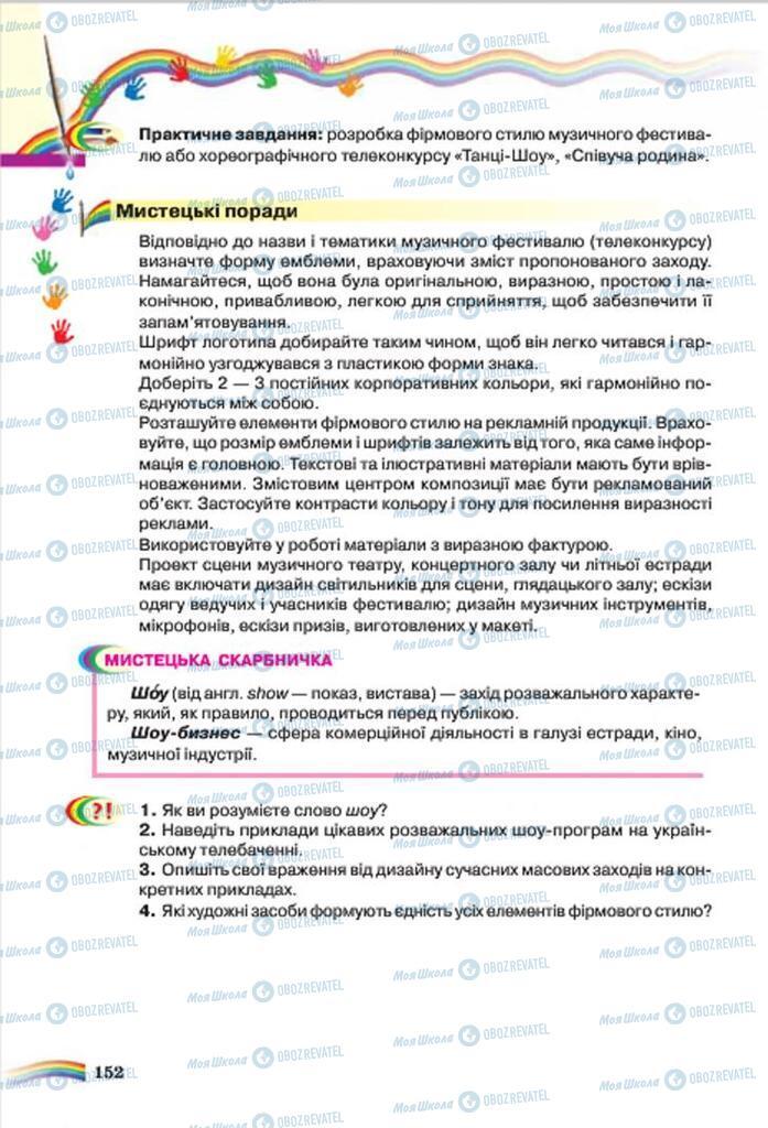 Підручники Мистецтво 7 клас сторінка 152