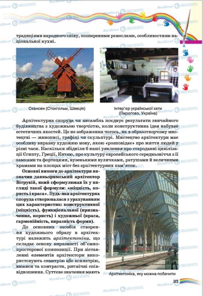 Підручники Мистецтво 7 клас сторінка 37