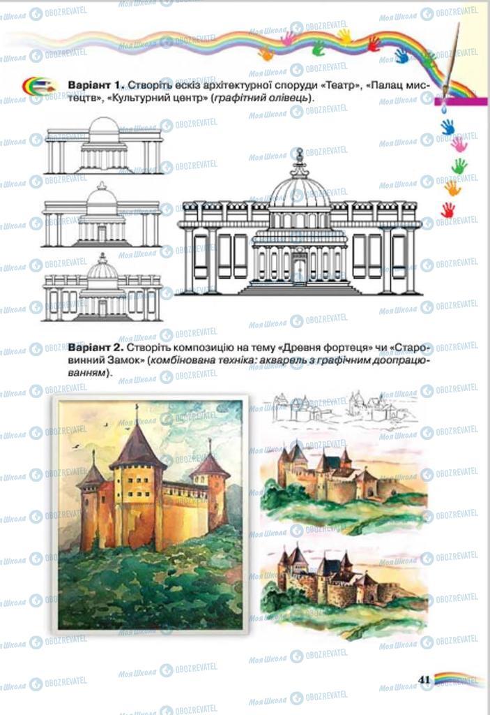 Підручники Мистецтво 7 клас сторінка 41