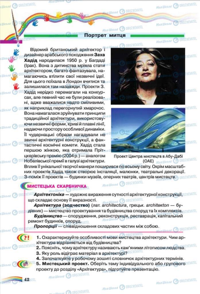 Підручники Мистецтво 7 клас сторінка 42